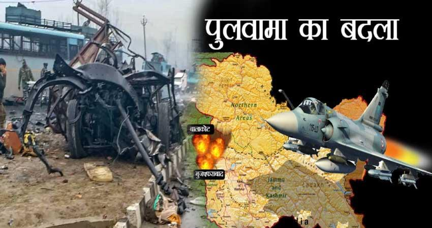 pulwama attack 14th february balakot air strike pakistan jaish e mohammed