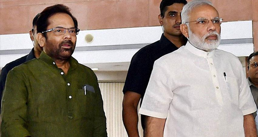 mukhtar abbas naqvi said the major impact epidemic stopped central government pragnt