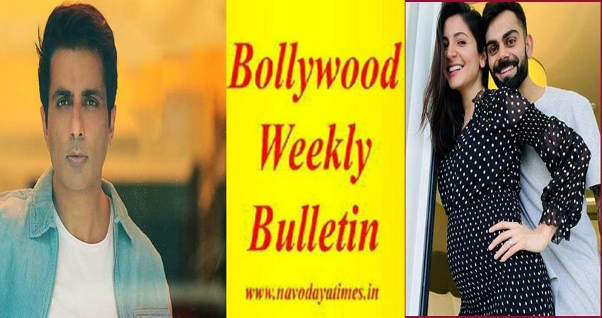 weekly-top-ten-bollywood-news-16th-january-sosnnt