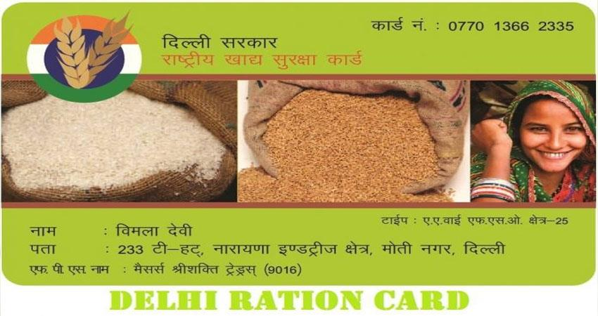 online ration card delhi people important document for corona treatment kmbsnt