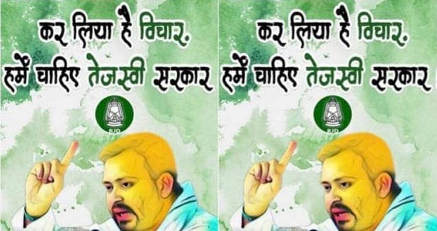 rjd attacked in response to jdu campaign started online campaign for assembly elections
