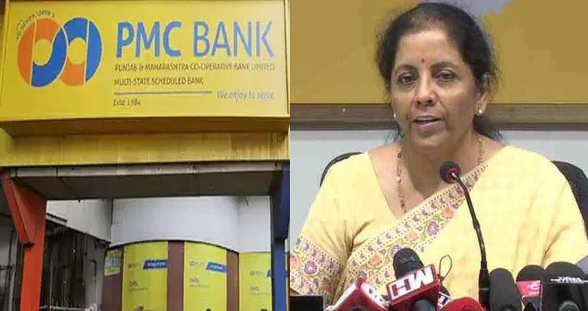 nirmala sitharaman said depositors of pmc bank can withdraw entire deposits