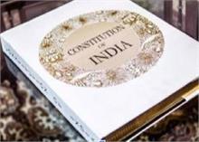 संविधान के 'मूलभूत ढांचे' का महत्व
