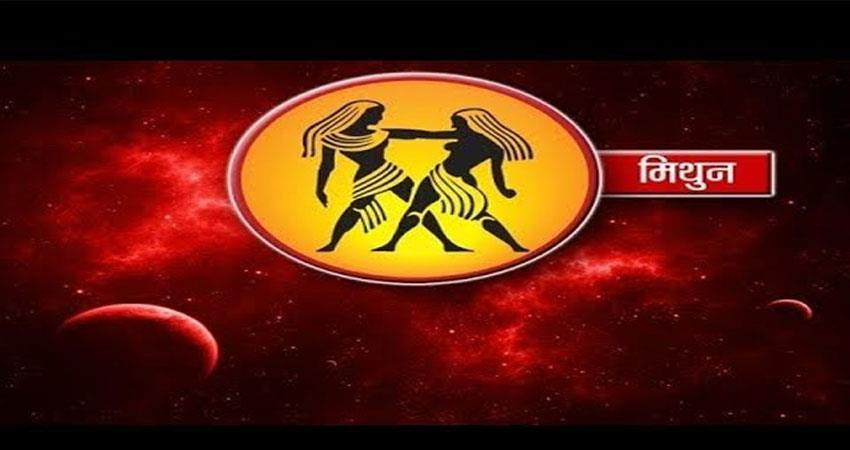 Rashifal 2020 : जानें, मिथुन राशि वालों के लिए कैसा गुजरेगा #NewYear2020 -  rashifal 2020 know how the new year 2020 will be for mithun rashi Gemini  astrology