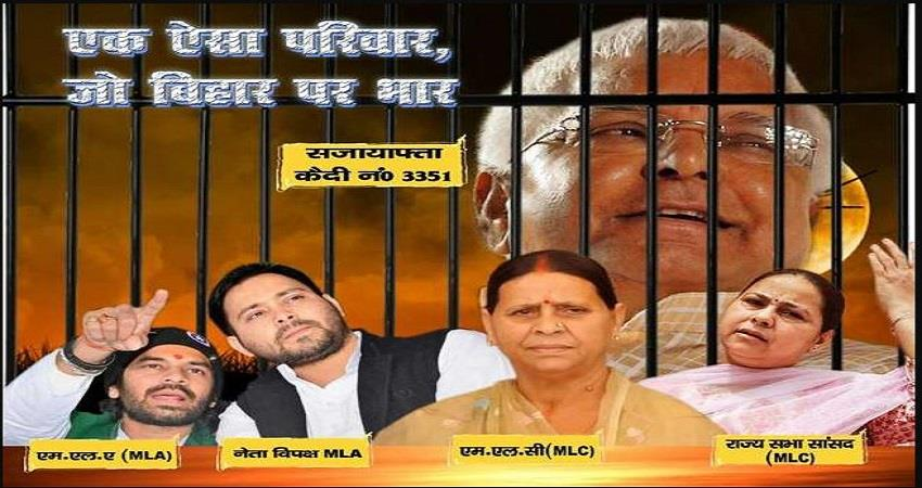 poster-war-in-political-parties-lalu-prasad-yadav-and-his-family-targeted-prsgnt