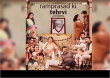 Trailer: साल के पहले ही दिन होगी रामप्रसाद की तेरहवीं, देखिए ये अनोखा न्यौता