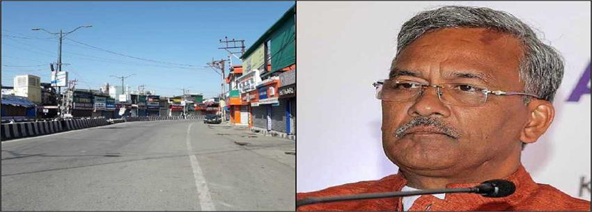 cm rawat decided to continue the janta curfew in the entire state till 31st march