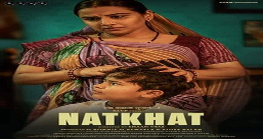 RSVPs short film Natkhat starring Vidya Balan was included in the Oscar 2021 race ALBSNT