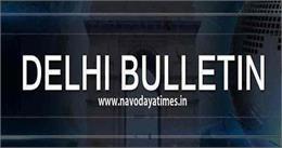 AK App के लॉन्च से लेकर करतारपुर साहिब के फ्री दर्शन तक पढ़ें दिल्ली की बड़ी खबरें