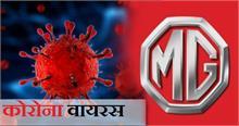कोरोना के बढ़ते केस के कारण Mg Motors ने लिया बड़ा फैसला, बढ़ाएगी वेंटिलेटर्स का प्रोडक्शन