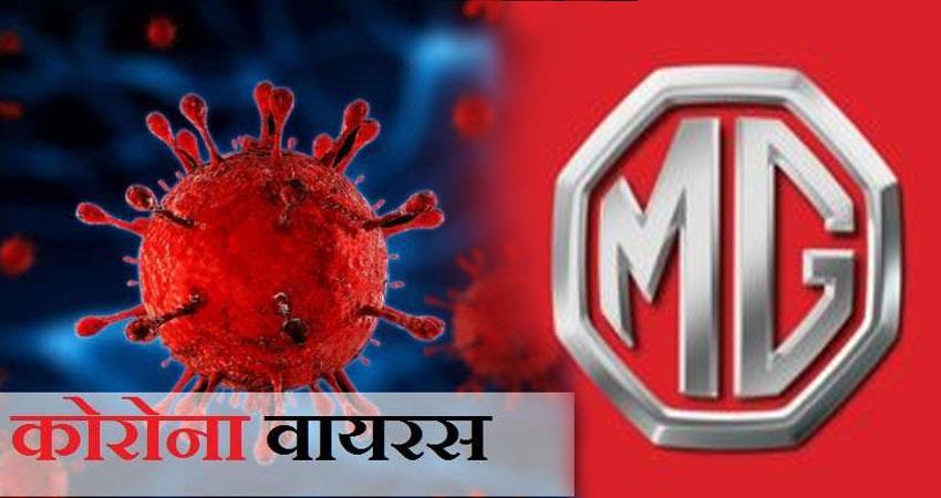 mg motor ventilator production covid19 anjsnt