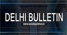 प्रकाश पर्व पर समागम के आयोजन से लेकर JNU छात्रसंघ विरोध तक पढ़ें दिल्ली की बड़ी खबरें