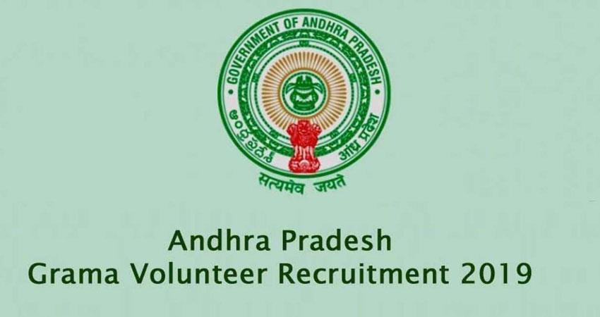 jobs-vacancies-in-rural-development-department-in-andhra-pradesh