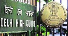 Delhi: उच्च न्यायालय ने व्हाट्सऐप की नई निजता नीति के खिलाफ दायर अर्जी पर केंद्र से मांगा जवाब