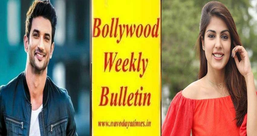 weekly top ten bollywood news 8th aug sosnnt