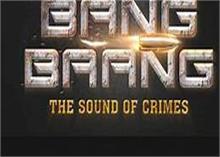 रघु और मीरा की 'बैंग बैंग: द साउंड ऑफ क्राइम्स' में होगी एक्शन, देखें वीडियो!
