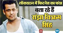 अपनी इस बुरी आदत के कारण एक्टर रांझा विक्रम सिंह खो चुकें हैं कई दोस्त, देखें Exclusive Interview