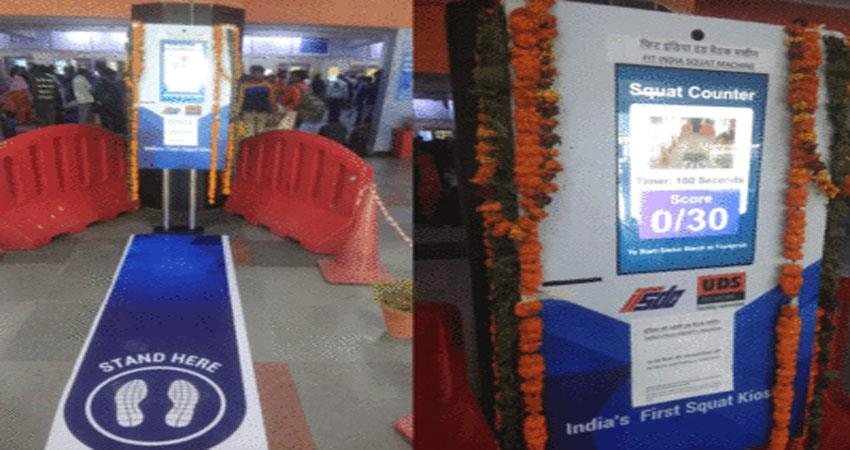 fitness machine installed at anand vihar railway station do exercise get free tickets