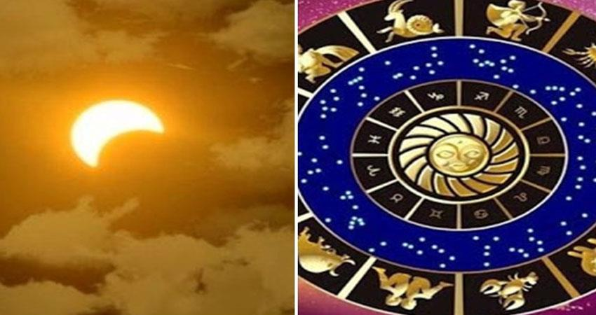 solar eclipse 2020 happiness will come in the life of these four zodiac signs prshnt