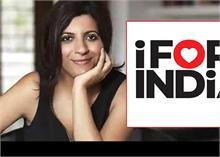 कोरोना संकट में होगा 'I FOR INDIA' फंडरेजर कॉन्सर्ट का आयोजन, जोया अख्तर बनेंगी हिस्सा!