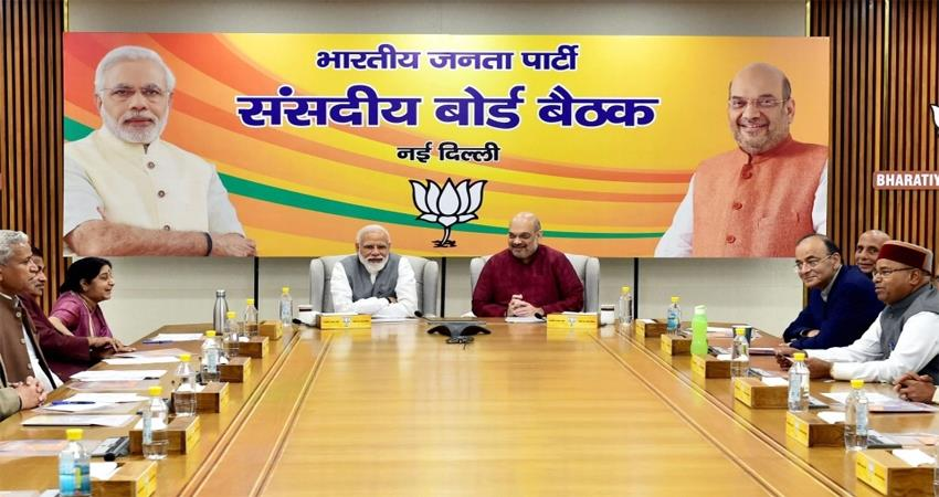 bjp-looks-to-touch-the-figure-of-300-tomorrow-will-be-the-meeting-of-the-parliamentary-board