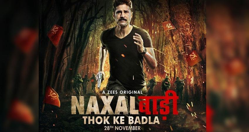 zee5-naxalbari-strong-trailer-released-know-when-will-release-anjsnt
