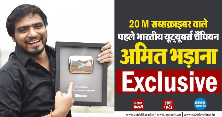 youtuber amit bhadana with 20 million subscribers exclusive interview aljwnt