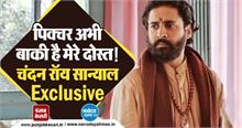 फिल्म 'आश्रम' के भोपा स्वामी ने खोले कई राज, देखें Exclusive Interview