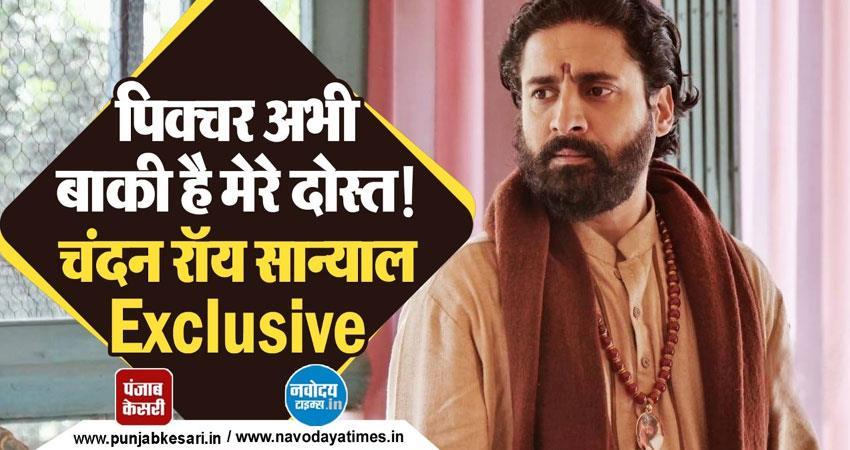 film aashram bhopa swami chandan roy sanyal exclusive interview aljwnt