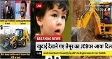 जानिए, सोशल मीडिया पर क्यों ट्रेंड में है #JCBKiKhudayi