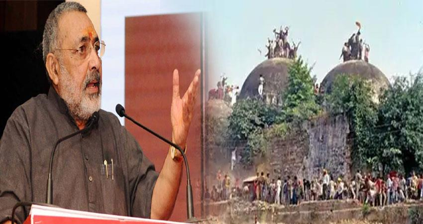 giriraj singh welcomed the decision of the court babri demolition pragnt