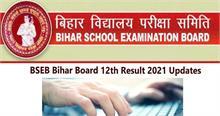 Bihar Intermediate Result 2021: बिहार बोर्ड 12वीं का रिजल्ट जारी, ऐसे करें चेक