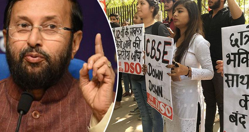 cbse-paper-leak-case-prakash-javadekar-raised-his-hand-give-challenge-to-students