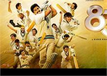 क्रिकेट विश्व कप जीतने के 37 साल पूरे होने पर फिल्म '83' की टीम ने ऐसे मनाया जश्न!