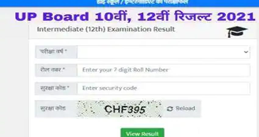 UP Board Result 2021 UP Board has released 10th 12th results how to check prshnt