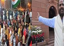 शाहीन बाग खाली करवाने के लिए संसद में उठी मांग, सांसद ने कहा- जल्द हटवाए सरकार