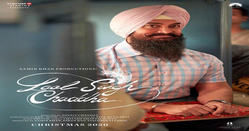 theaters will launch a New cinema property on the release of film Lal Singh Chaddha