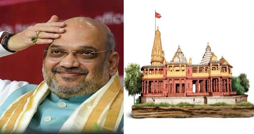 hm amit shah claims that ram mandir will be built in 4 month