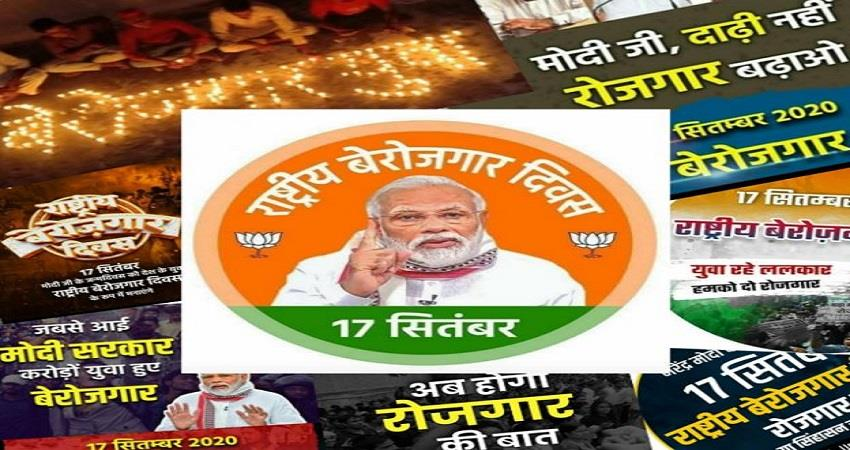 pm modi birthday now national unemployment day how is possible know here prsgnt