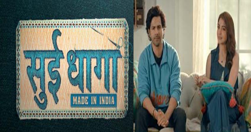 official-logo-of-out-of-varun-dhawan-and-anushka-sharam-mobie-sui-dhaaga-video