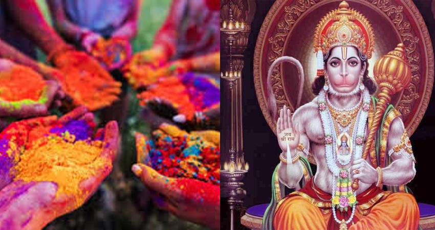 holi2020 holi color tantra mantra hanuman chalisa holi celebration