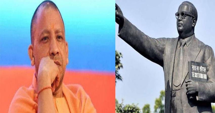 yogi aaditya nath pay homage to baba sahab ambedkar