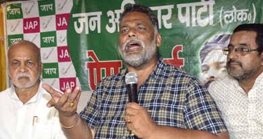 bihar assembly elections pappu yadav progressive democratic alliance cm candidate rkdsnt