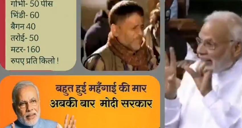 up congress attack bjp yogi modi government on inflation social media rkdsnt