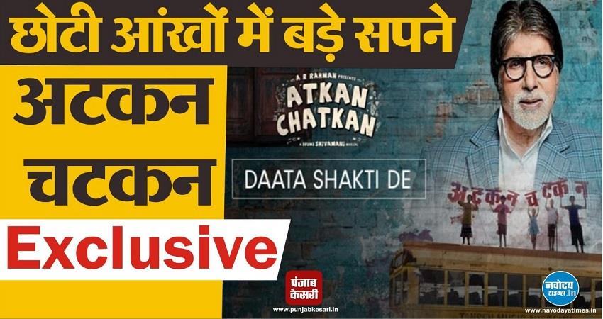 atkan-chatkan-movie-trailer-punjan-kesari-exclusive-interview-ar-rahman-sobhnt