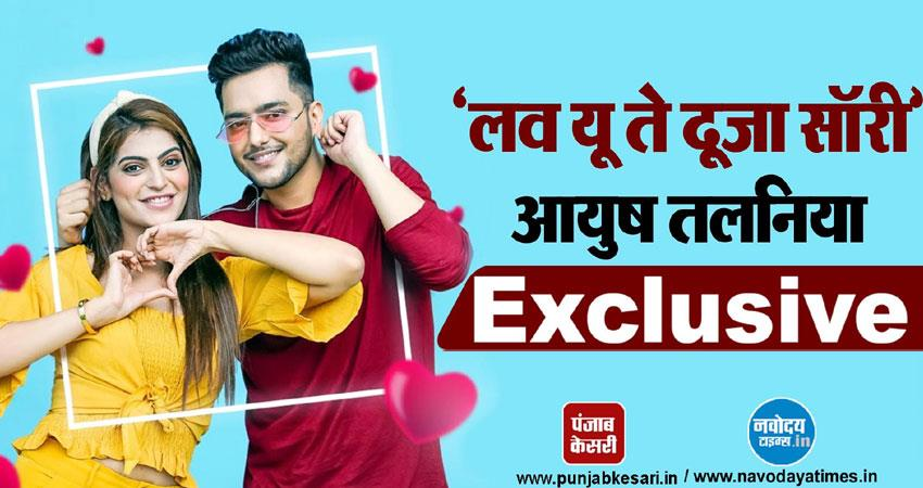 love you te duja sorry song singer ayush talniya exclusive interview aljwnt