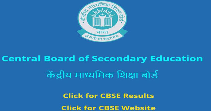 cbse-issued-their-re-evaluation-result-check-out-the-result-in-hindi