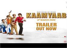 आमिर खान ने देखा फिल्म 'कामयाब' का ट्रेलर, टीम को दी शुभकामनाएं!