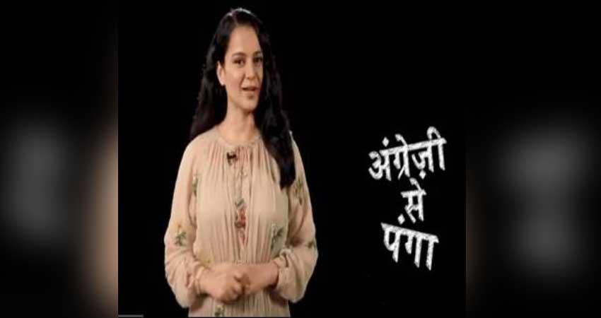 kangana ranaut share a video on world hindi day