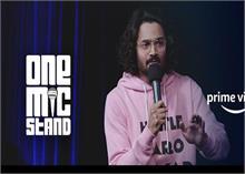 Amazon prime video: भुवन बाम बोले One mic stand का अनुभव रोमांच से कम नहीं